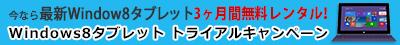 Windows8タブレットトライアルキャンペーン