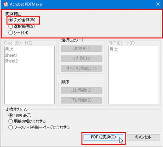 スプレッド シート pdf 変換 ipad