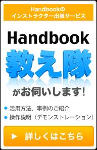 インストラクター出張サービス「Handbook教え隊」がお伺いします!≫詳しくはこちら