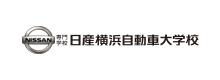 専門学校 日産横浜自動車大学校