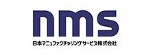 NMS 日本マニュファクチャリングサービス株式会社