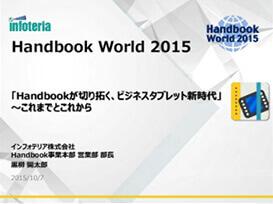 Handbook World 2015