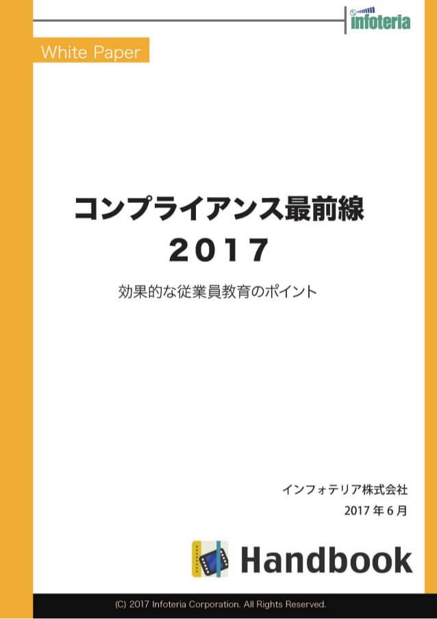 コンプライアンス最前線2017(第2部)