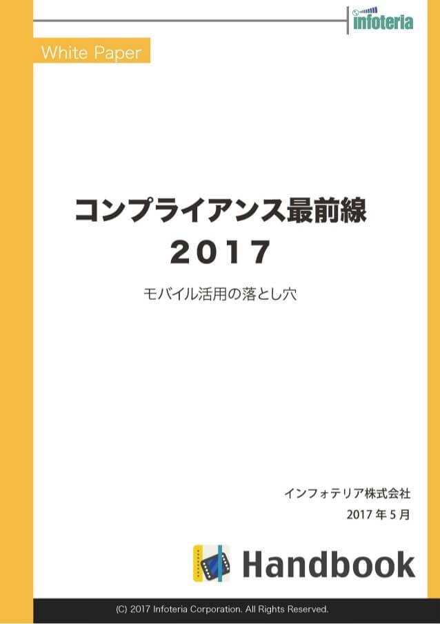 コンプライアンス最前線2017(第1部)