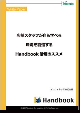 店舗スタッフが自ら学べる環境を創造するHandbook活用のススメ
