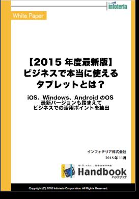 【2015年度最新版】ビジネスで本当に使えるタブレットとは?