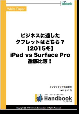 ビジネスに適したタブレットはどちら? 【2015冬】iPad vs Surface Pro徹底比較!