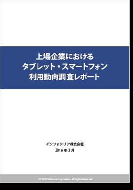 上場企業におけるタブレット・スマートフォン利用動向調査レポート