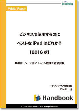 ビジネスで使用するのにベストなiPadはどれか?【2016秋】