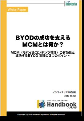 BYODの成功を支えるMCMとは何か?