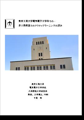 東工大学の教授が語る「東京工業大学電気電子工学科での多人数教室でのアクティブラーニングの試み」