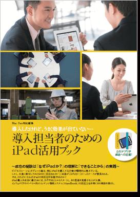 導入担当者のためのiPad活用ブック