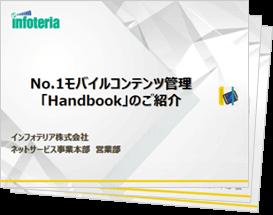 「店舗接客力を向上するタブレット活用の秘訣」セミナー資料