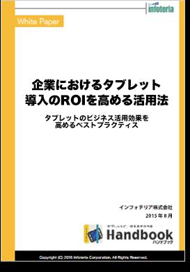 企業におけるタブレット導入のROIを高める活用法