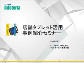店舗タブレット活用事例紹介セミナー資料