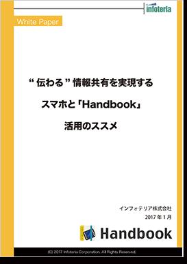 """""""伝わる""""情報共有を実現するスマホと「Handbook」活用のススメ"""
