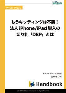 もうキッティングは不要! 法人iPhone/iPad導入の切り札 「DEP」とは