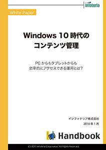 Windows 10時代のコンテンツ管理