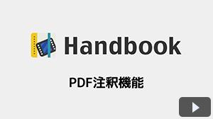 PDF注釈機能