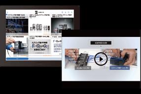 富士電機機器制御様 ご利用イメージ