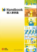 Handbook導入事例集