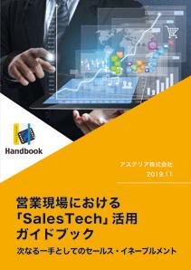営業現場における「Sales Tech」活用ガイドブック